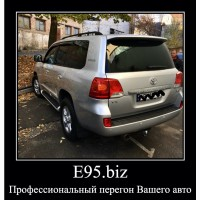 Перегон авто по Украине и ЕС. Надежно, безопасно, удобно