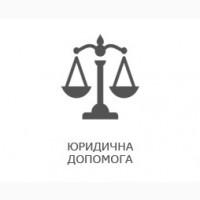 Юридичні послуги по доступним цінам