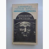 Американская фантастика Том 14. Антология рассказа