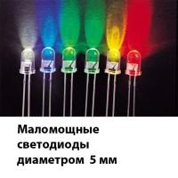 Светодиоды и ленты маломощные и мощные 49 видов В интернет-магазине Радиодетали у Бороды