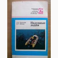 Надувные лодки / А. Королёв, В. Жохов