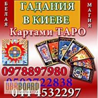 Гадания марсельскими картами Таро на приеме в Киеве и по телефону