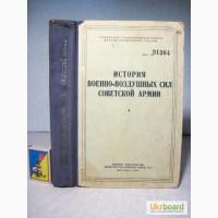 История Военно-воздушных сил Советской Армии Номерной экз. 1954 От начала зарождения возду