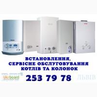 Встановлення, сервісне обслуговування (ремонт) котлів та колонок Львів