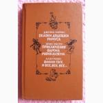 Сборник сказок для детей. Антология. Харрис, Распе, Милн