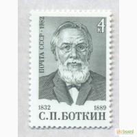 Почтовые марки СССР 1982. 150-летие со дня рождения С.П.Боткина (1832-1889)