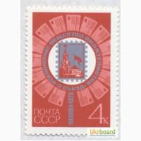 Почтовые марки СССР 1970. II съезд Всесоюзного общества филателистов в Москве