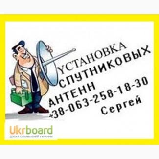 Установка спутниковых антенн Харьков Песочин Солоницевка