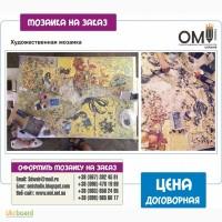 Мозаика художественная на заказ