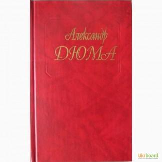 Александр Дюма. Собрание сочинений (комплект из 3 книг)