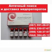 Лонгидаза лиофилизированный порошок для приготовления раствора для инъекций по 3000МЕ