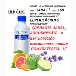 Наливная парфюмерия REFAN 250 ml