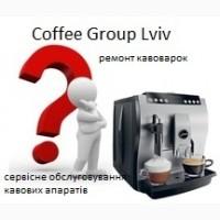 Професійний ремонт кавоварка кавова машина кофемашина