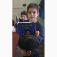 Английский язык для начальных классов