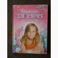 Энциклопедия для девочек Твои секреты