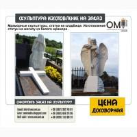 Памятники и скульптуры из мрамора и гранита, Киевская обл
