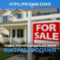 Квартиры напрямую без посредников на портале prodam.estate