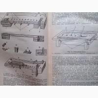 Книга домашнего умельца. А.Барановский, Н. Дробница