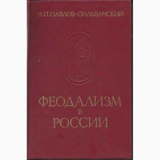 Продам книгу Феодализм в России. Павлов-Сильванский Н.П б/у