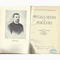 Продам книгу Феодализм в России. Павлов-Сильванский Н.П