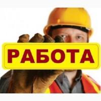 Рабочие приглашаются (вахта) Украина