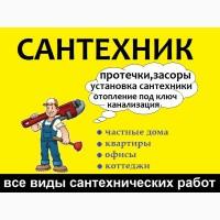 Сантехнік, сантехнічні роботи, монтаж опалення, водопостачання (сантехник)