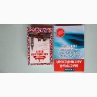 Книги по самообучению Английского языка