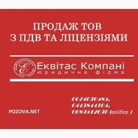 Купити ТОВ з ПДВ у Києві. Готова фірма з ПДВ та ліцензіями. ТОВ з ПДВ та ліцензіями Київ