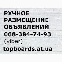 Реклама на досках объявлений Киев. Объявления Киев