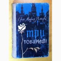 Роман. Еріх Марія Ремарк. «Три товариші». Київ. 1959 год