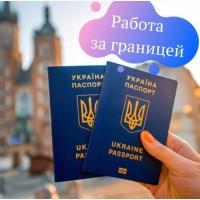 Работа в Словакии. По Биометрии и на ВНЖ. Без предоплаты в Украине