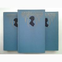Джейн Остен. Собрание сочинений в трех томах. Джейн Остин