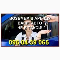 Возьмем в аренду ваш легковой автомобиль. Посуточно. Не такси
