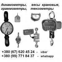 Динамометры, тензометры, граммометры, весы крановые и др.:+380676204524-viber, +380997718437-whatsapp: