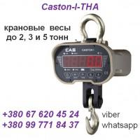 Весы (динамометр) крановые электронные Caston-I-THA (Ю.Корея) до 2, 3, 5тонн: +380(99)7718437 - WhatsApp,+380(67)6204524 - Viber