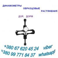 Динамометры образцовые ДОРМ (растяжения), ДОСМ (сжатия), ДОУ (универсальные): +380(99)7718437 - WhatsApp,+380(67)6204524 - Viber