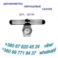 Динамометры образцовые механические и электронные ДОС (сжатия), ДОР (растяжения), ДОУ (универсальные): +380(99)7718437 - WhatsApp,+380(67)6204524 - Viber