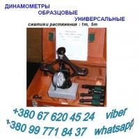 Динамометр системы Токаря образцовый ДОУ (универсальные) до 1 и 5 тонн: +380(99)7718437 - WhatsApp,+380(67)6204524 - Viber