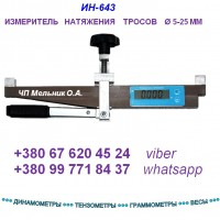Измерители натяжения троса ИН-643 (накладной динамометр): +380(99)7718437 - WhatsApp, +380(67)6204524 - Viber