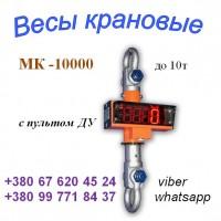 Весы (динамометр) крановые МК-10000 до 10т и др.: +380(99)7718437 - WhatsApp,+380(67)6204524 - Viber