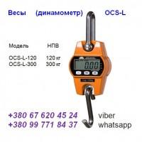 Весы подвесные ( динамометр ) OCS-L до 120кг, 300кг- поверка, доставка: +380(99)7718437 - WhatsApp,