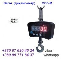 Весы крановые подвесные OCS-М до 500кг, 1000кг - поверка, доставка: +380(99)7718437 - WhatsApp, +380(67)6204524 - Viber