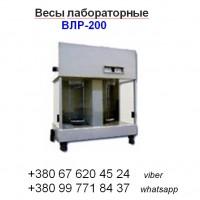 Весы лабораторные равноплечие ВЛР-200 (аналитические): +380(99)7718437 - WhatsApp,+380(67)6204524 - Viber