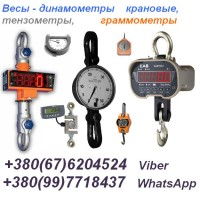 Тензометр ИН-11, Динамометр ДПУ, ДОР, ДОС, ДОУ, Весы крановые и др. :