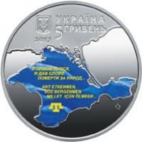 100-летие первого Курултая крымскотатарского народа