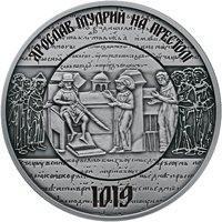 Монета 1000 років від початку правління київського князя Ярослава Мудрого