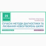 Научно-практическая конференция «Современные методы диагностики и лечения новообразований кожи»