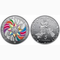 Монета До новорічних свят (нейзильбер) — майбутня новинка Національного банку України