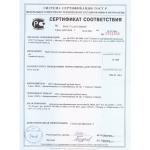 Сертификат соответствия на производство труб НКТ ГОСТ Р