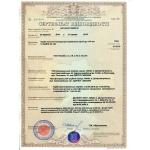 Сертификат соответствия на производсто насосно-компрессорных труб УкрСЕПРО